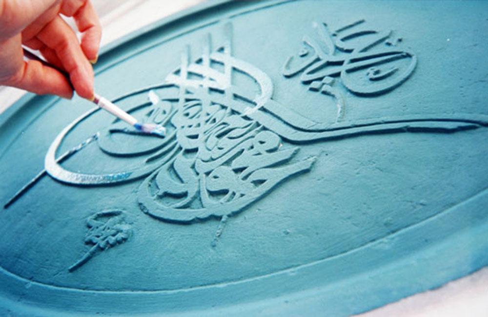 Üsküdar Yusuf Ziya Paşa Çeşmesi ( detay) / Uskudar Yusuf Ziya Paşa Fountain ( detail)